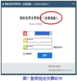 税控发票开票软件(金税盘版)打印增值税发票右侧缺失,如何解决?