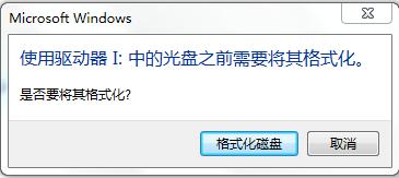 u盘插电脑上提示格式化怎么解决