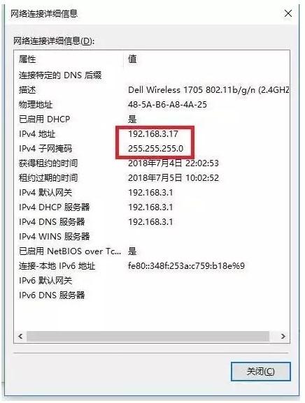 关于网络基础之IP地址和子网掩码知识-第1张图片